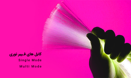 انواع کابل فیبر نوری