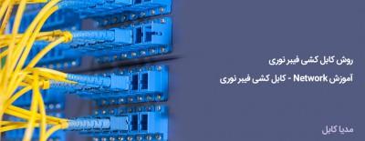 کابل کشی فیبر نوری
