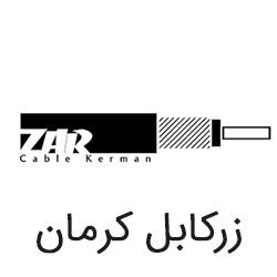 زرکابل کرمان